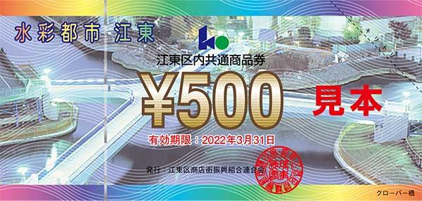 江東区内通常共通商品券